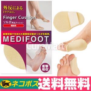 《ソルボ 外反クッション 親指用》は、ハイヒールやパンプスによる親指への靴ずれや、外反母趾の付け根の...