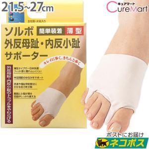 《ソルボ 外反母趾・内反小趾サポーター 薄型》は、履くだけで簡単に装着できる外反母趾と内反小趾を矯正...