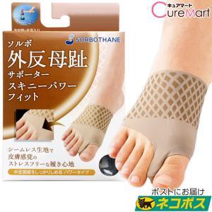 《ソルボ 外反母趾サポーター スキニー パワーフィット》は、履くだけで簡単に装着できます。外反母趾を...