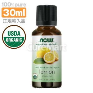 NOW レモン精油オーガニック [30ml]【あすつく】レモンオイル 有機 NOW エッセンシャルオイル 花粉対策 グッズ 物忘れで話題 アロマオイル curemart