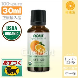 NOW オレンジ精油オーガニック [30ml] 【あすつく】オレンジオイル 有機 NOW エッセンシャルオイル 柑橘系 アロマオイル 睡眠 curemart