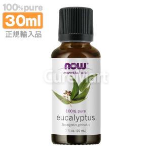 NOW ユーカリ精油 [30ml] 【あすつく】ユーカリオイル 部屋干し 虫よけ 虫除け 花粉症 curemart