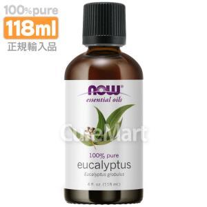 NOW ユーカリ精油 [118ml] 【あすつく】ユーカリオイル ユカリ NOW エッセンシャルオイル アロマオイル 花粉症 curemart
