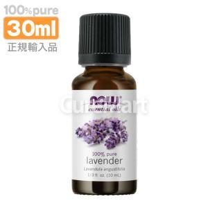 NOW ラベンダー精油 [30ml] 【あすつく】NOW エッセンシャルオイル アロマオイル 虫除け 部屋干し curemart