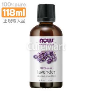 NOW ラベンダー精油 [118ml]【あすつく】【送料無料】 虫除け 部屋干し curemart