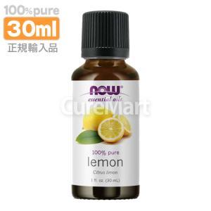 NOW レモン精油 [30ml] 【あすつく】レモンオイル NOW エッセンシャルオイル 花粉 物忘れ curemart