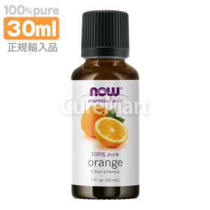 NOW オレンジ精油 [30ml] 【あすつく】オレンジオイル NOW エッセンシャルオイル 柑橘系アロマオイル 睡眠 curemart