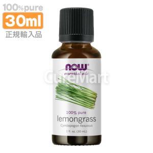 NOW レモングラス精油 [30ml] 【あすつく】 アロマオイル 虫よけ NOW エッセンシャルオイル curemart
