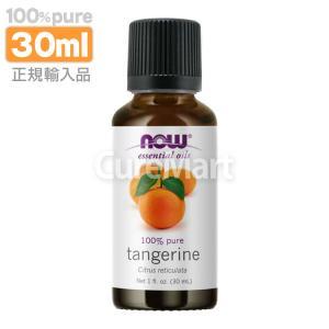 NOW タンジェリン精油 [30ml]  【あすつく】 エッセンシャルオイル アロマオイル 柑橘系アロマ 睡眠 curemart