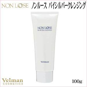 ベルマン化粧品 NONLOOSE ノンルース バイシルバークレンジング 100g洗い流し専用 洗顔|curenet-shop