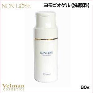 ベルマン化粧品 ノンルース  ヨモビオゲル・80g 粉末洗顔|curenet-shop