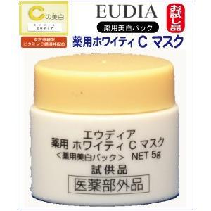 ベルマン化粧品 NONLOOSE EUDIA  薬用ホワイティ Cマスク 5g(パック)【お試し商品】|curenet-shop