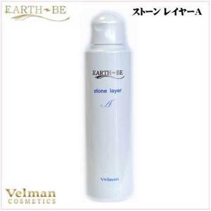EARTH-B ベルマン化粧品 アースビ ストーンレイヤー A 120ml 化粧水 活性石 メール便不可 curenet-shop
