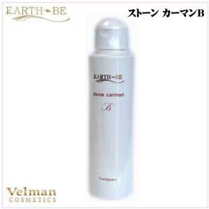 【EARTH-B】ベルマン化粧品  アースビ ストーンカーマン B 120ml【化粧水】【活性石】【粉末入り】メール便不可|curenet-shop