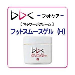 フット専用マッサージクリーム ベルマン化粧品 ボディービューティケア フットスムースゲル(H) マッサージクリーム フット専用|curenet-shop