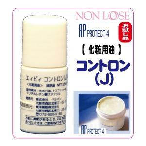 【AP PROTECT4】ベルマン化粧品 エィピィ コントロン(J)3.5ml <化粧用油>【お試し商品】|curenet-shop