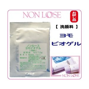 ベルマン化粧品 ノンルース  ヨモビオゲル・3g【お試し商品】 curenet-shop