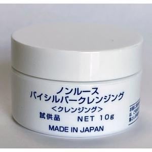 ベルマン化粧品 ノンルース  バイシルバークレンジング 5g【お試し商品】 curenet-shop