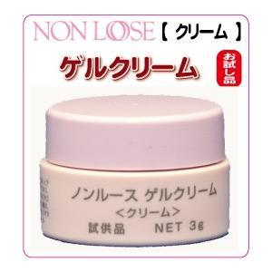 ベルマン化粧品 ノンルース  ゲルクーム 3g   クリーム【お試し商品】|curenet-shop