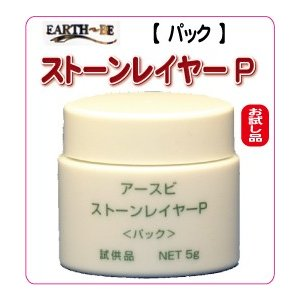 【EARTH-B】ベルマン化粧品 アースビ  ストーンレイヤー P 5g <パック>【お試し商品】|curenet-shop