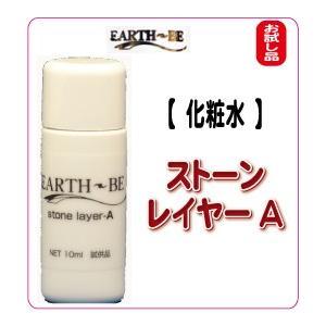 【EARTH-B】ベルマン化粧品 アースビ ストーンレイヤー A 10ml <化粧水>【お試し商品】|curenet-shop
