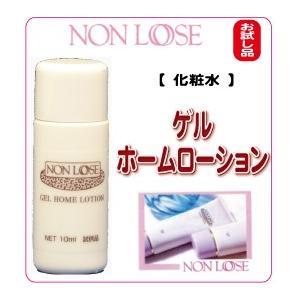 【NONLOOSE】ベルマン化粧品 ノンルース ゲルホームローション 10ml 【化粧水】【お試し商品】|curenet-shop