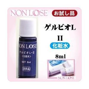 ベルマン化粧品 NON LOOSE  ゲルビオL・II 8ml 化粧水【お試し商品】 curenet-shop