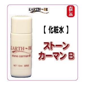 【EARTH-B】ベルマン化粧品 アースビ ストーンカーマン B 10ml <化粧水>【お試し商品】|curenet-shop