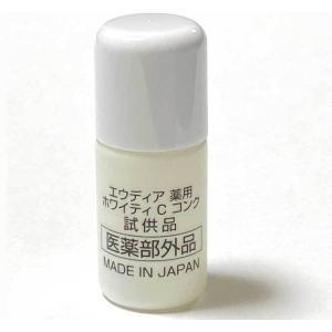 ベルマン化粧品 EUDIA 薬用ホワイティ Cコンク(美容液)3ml 【お試し品】|curenet-shop