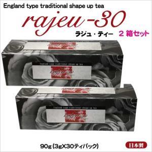 """""""天然ハーブ100%"""" 英国式シェープアップティー ラジュ・ティー2箱セット(アールグレイの香り)ハーブティ ダイエット curenet-shop"""