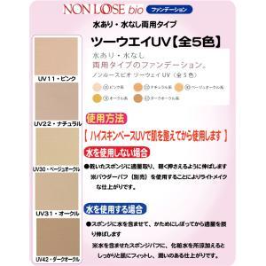 ベルマン化粧品 ツーウェイUV・全5色 水なし・水あり両用タイプ ケース別売り ファンデーション|curenet-shop|03