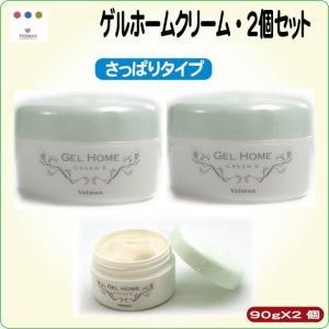 ホームクリームさっぱりタイプ ベルマン化粧品 ノンルース ゲルホームクリーム(S)90g・さっぱりタイプ 2個セット|curenet-shop