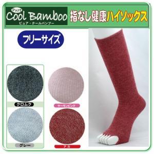 ルボック ピュア・クールバンブー竹繊維の靴下 指なし健康ハイソックス・全4色・フリーサイズ|curenet-shop