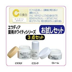 【メール便送料無料】ベルマン化粧品 NONLOOSE EUDIA 薬用ホワイティシリーズ(3点セット)|curenet-shop