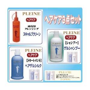 PLEINE ベルマン化粧品 プレーネ へアケア3点セット・お試しセットプレゼント【髪の毛用】|curenet-shop