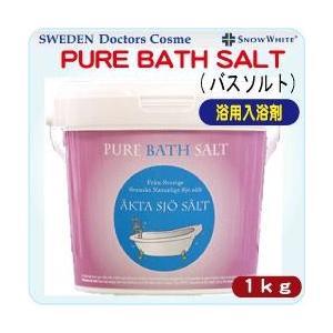 浴用入浴剤 ボディケアスノーホワイトシリーズPure Bath Salt(バスソルト)容量1000g|curenet-shop