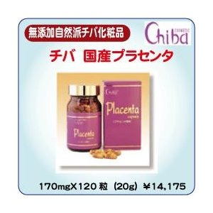 プラセンタ チバ化粧品 豚(国産)の胎盤を100%使用プラセンタカプセル「プラセンタエキス末」20g(170mgX120粒)|curenet-shop