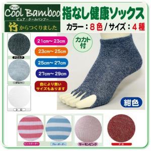 ルボック ピュア クールバンブー 指なし健康ソックス カラー9種・サイズ4種 メール便で無料配送|curenet-shop