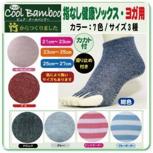 ルボック ピュアクールバンブー 指なし健康ソックス ヨガ用(滑り止め付) カラー7種・サイズ3種|curenet-shop