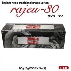 """""""天然ハーブ100%"""" 英国式シェープアップティー ラジュ・ティー(アールグレイの香り)ハーブティ ダイエット curenet-shop"""