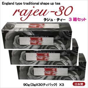"""""""天然ハーブ100%"""" 英国式シェープアップティー ラジュ・ティー3箱セット(アールグレイの香り)ハーブティ ダイエット curenet-shop"""