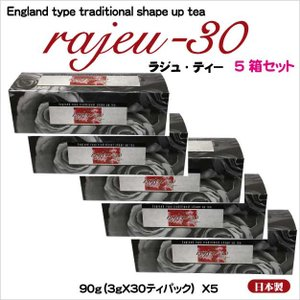 """""""天然ハーブ100%"""" 英国式シェープアップティー ラジュ・ティー5箱セット(アールグレイの香り)ハーブティ ダイエット curenet-shop"""