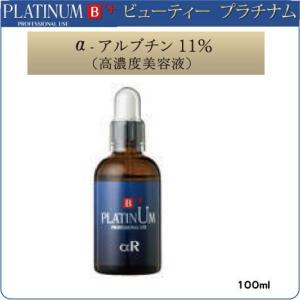 ビューティ プラチナム  αアルブチン 11% 100ml (シミ・ソバカス用美容液)|curenet-shop