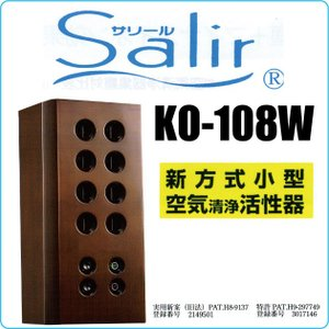 空気清浄活性器 Salir(サリール)  KO-108W (医療用物質生成器)適応面積・約15畳 メーカー保証1年付 送料・手数料無料で!|curenet-shop