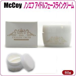 "McCoy ""ノン F アイドルフェースラインクリーム""【50g】<クリーム>【smtb-kd】 curenet-shop"