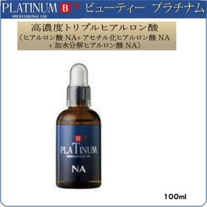 ビューティープラチナム・フェイシャル美容原液  高濃度トリプルヒアルロン酸 100ml|curenet-shop
