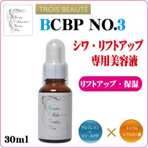 "BCBPシリーズ ""BCBP NO.3 シワ・リフトアップ専用美容液(アルジレリン+ヒアルロン酸 )"" 30ml|curenet-shop"