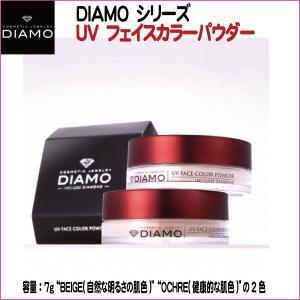 """【フェイスパウダー】""""DIAMO UVフェイスカラーパウダー 7g """"2色【7g】 curenet-shop"""