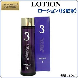 "TROIS BEAUTEシリーズ ""03 LOTION(ローション)"" 化粧水 180ml|curenet-shop"