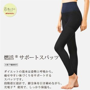 "Be-fitアクティブシリーズ "" Be-fit 燃活サポートスパッツ ""サイズ・XL カラー:ブラック